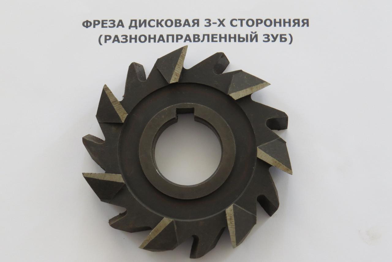 Фреза дисковая 3-х сторонняя 100х16х32 Р6М5 разнонаправленный зуб