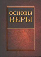 Основы веры. Алексей Ледяев