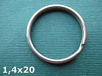 Нержавеющее кольцо для ключей, 1,4х20 мм