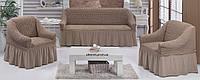 Чехол на диван и 2 кресла, Турция с оборкой DO&CO кофе с молоком (Цвета Разные)