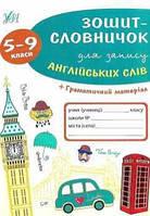 Зошит-словничок для запису англійських слів. 5-9 класи