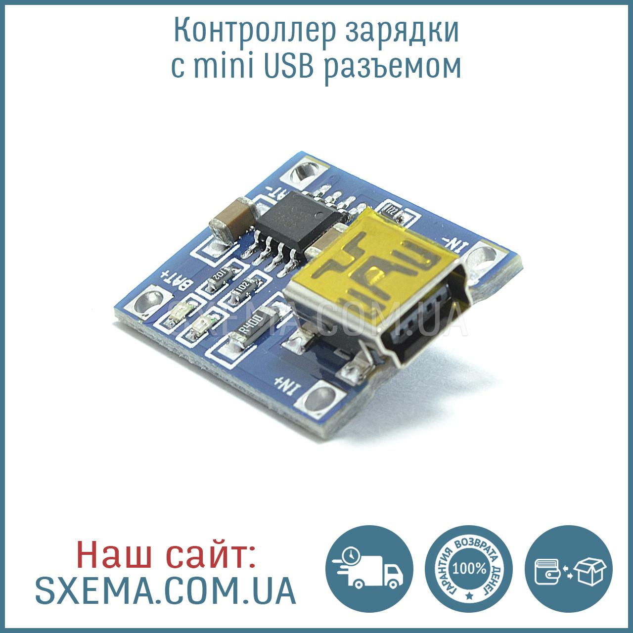 Контроллер зарядки с mini USB разьемом