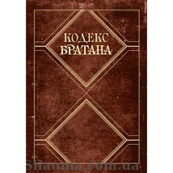 Кодекс Братана. Подарочное издание
