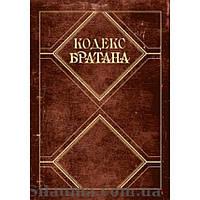 Кодекс Братана. Подарочное издание, фото 1