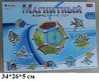 Конструктор магнитный 3d