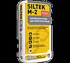 SILTEK М-2 Кладочная смесь для пористых блоков