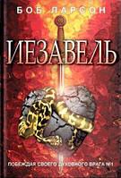 Иезавель