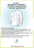Рубашка мужская ЧС 002