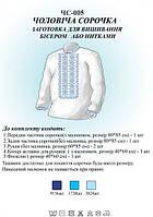 Рубашка мужская ЧС 005