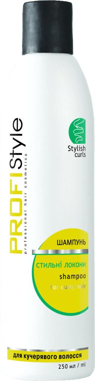 Шампунь для волос СТИЛЬНІ ЛОКОНИ PROFIStyle