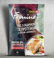 Рис Power Pro - Femine (50 гр) индейка