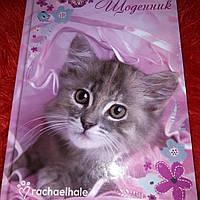 Щоденник шкільний Rachel Hale українська мова, фото 1