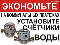 Установка и регистрация 4-х счетчиков воды