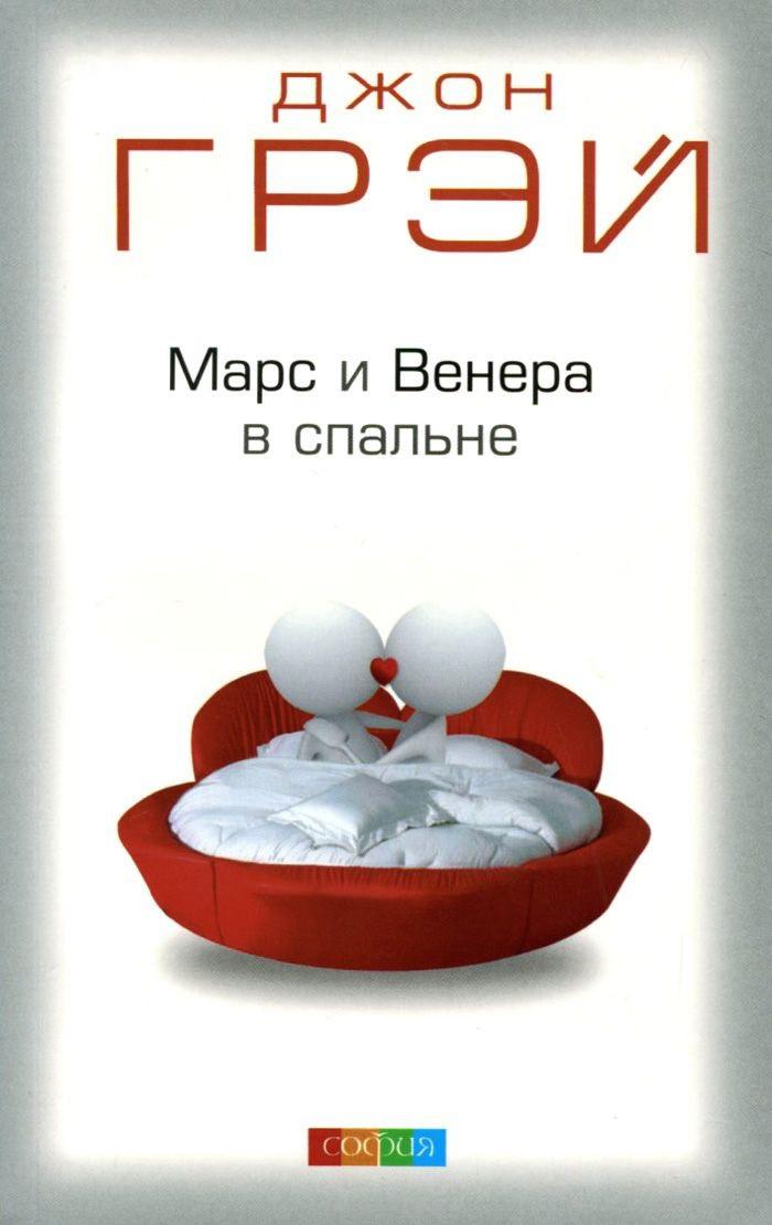 """Джон Грэй """"Марс и Венера в спальне"""""""