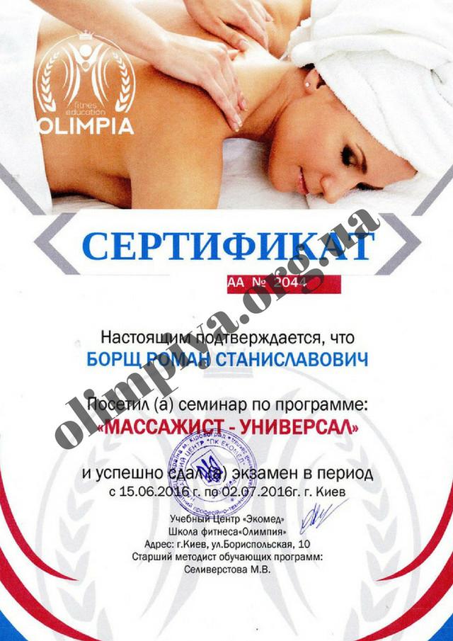 Сертификат массажиста универсала от школы Олимпия