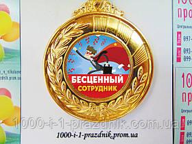 """Медаль """"Бесценный сотрудник"""""""