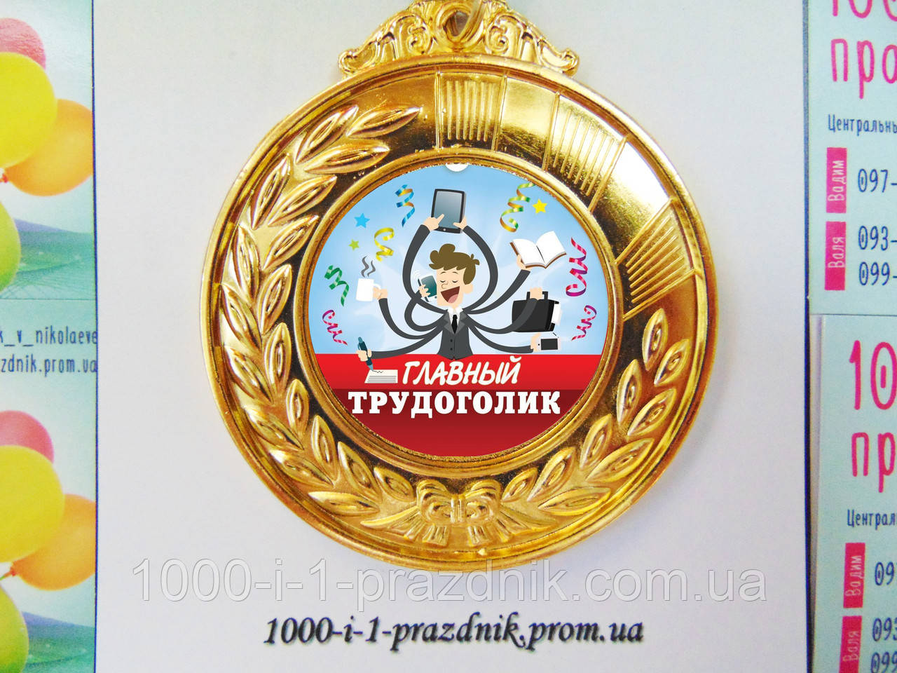 """Медаль """"Главный трудоголик"""""""
