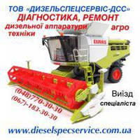 Диагностика и ремонт дизельной топливной аппаратуры спец тех