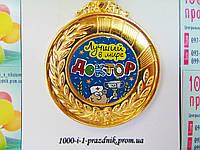 """Медаль """"Лучший в мире доктор"""""""