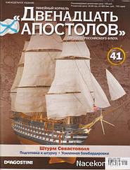 Линейный корабль «Двенадцать Апостолов» №41
