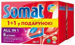 Таблетки 26+26шт для посудомоечных машин Сомат (52 шт/уп)