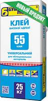 КЛЕЙ-55 — клей высокой адгезии универсальный для облицовочных материалов