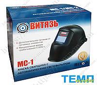 Маска сварщика Витязь МС-1 (хамелеон)
