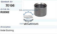 Втулка дышла Rockinger 1ремонт (R53362   70198CNT)