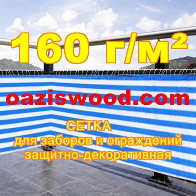 160 г/м² Сетка 1.8м бело-голубая фасадная для забора и ограждения, защитно-декоративная