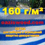 160 г/м² Сетка 1.8м бело-голубая фасадная для забора и ограждения, защитно-декоративная, фото 2