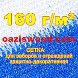 160 г/м² Сетка 1.8м бело-голубая фасадная для забора и ограждения, защитно-декоративная, фото 3