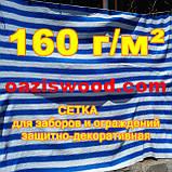 160 г/м² Сетка 1.8м бело-голубая фасадная для забора и ограждения, защитно-декоративная, фото 4