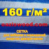 160 г/м² Сетка 1.8м бело-голубая фасадная для забора и ограждения, защитно-декоративная, фото 5