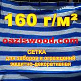 160 г/м² Сетка 1.8м бело-голубая фасадная для забора и ограждения, защитно-декоративная, фото 6