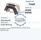 Подушка КПП SCANIA T92/G/P/R/T93-112-113-142-143 (278599 | 71447CNT)