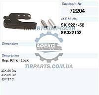 Комплект ремонтный седла JOST JSK37A-Z SK 3221-52 Ремкомплект замка седла без масленки (SK322152 | 72204CNT)