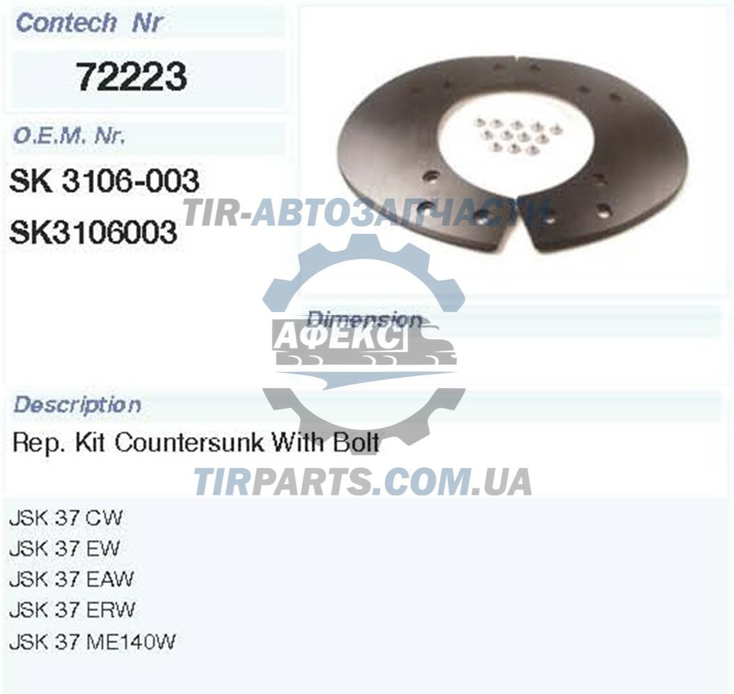 Ремкомплект седла JOST SK 3106-003 р/к пластинчатых накладок седла (SK3106003 | 72223CNT)