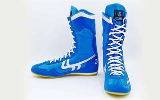 Обувь для бокса (боксерки) Zelart замшевые р-р34-45