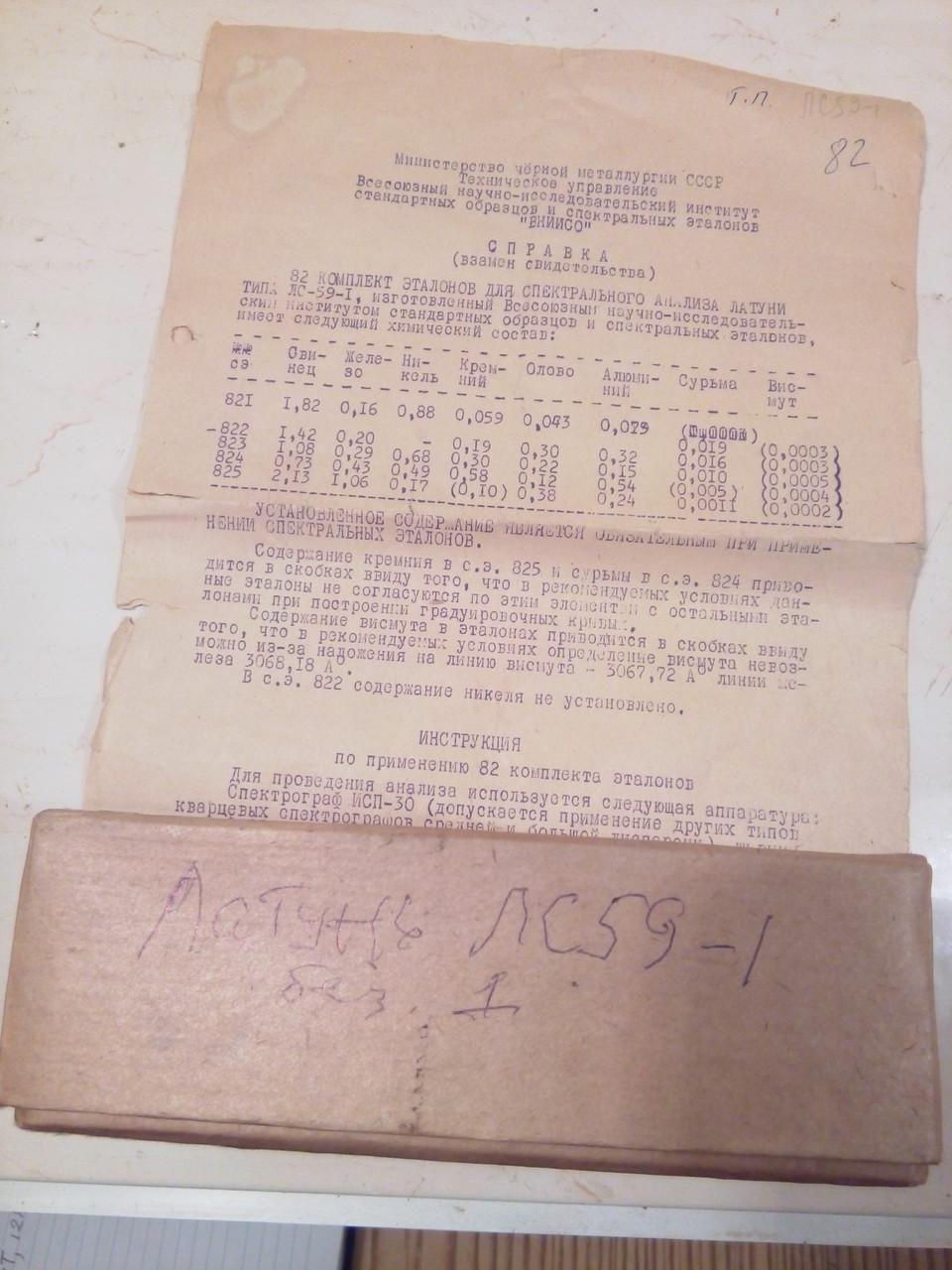 Комплект№82 Латунь типа ЛС59-1