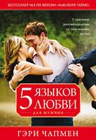 Пять языков любви для мужчин. Гери Чепмен