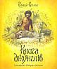 Книга джунглів. Автор: Редьярд Кіплінг