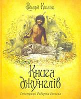 Книга джунглів. Автор: Редьярд Кіплінг, фото 1