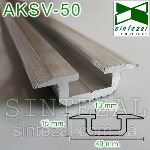Алюминиевая салазка для крепления автомобильных сидений AKSV-50.