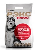Корм для собак РЕКС ПЛЮС для взрослых собак средних и крупных пород, 10 кг
