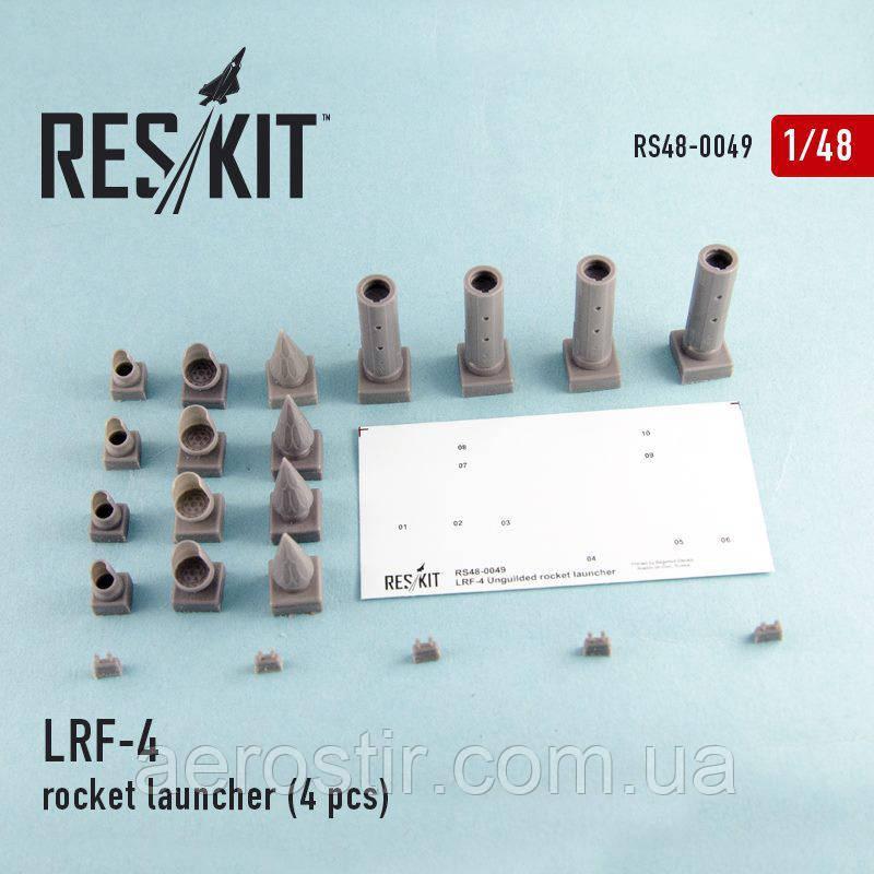 LRF-4 rocket launcher (4 pcs) (Mirage F. 1, Mirage 2000, Sepecat Jaguar) 1/48 RES/KIT 48-0049