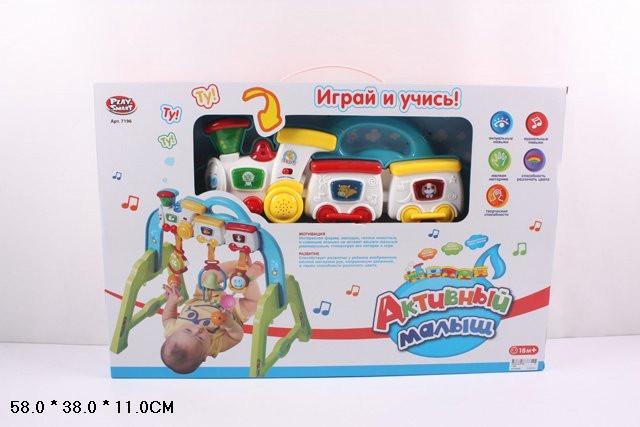 """Игровой центр """"Активный малыш"""" Play Smart 7196"""