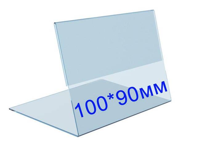 Ценник пластиковый горизонтальный 100х90 мм ценникодержатель, фото 2