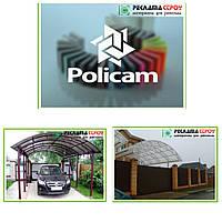 Листовой монолитный поликарбонат POLYCAM (Турция)