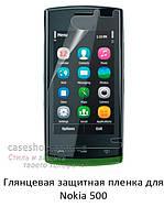 Глянцевая защитная пленка для Nokia 500