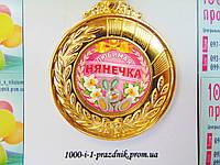 "Медаль ""Любимая нянечка"""